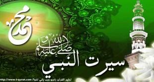 سیرت النبي ﷺ نهه دېرشمه خپرونه