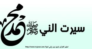 سیرت النبي ﷺ یو څلویښتمه خپرونه