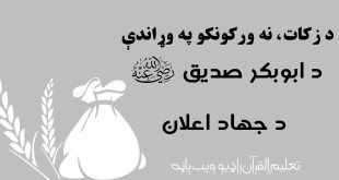 د زکات، نه ورکونکو په وړاندې د ابوبکر صدیق رر رضی الله عنه د جهاد اعلان