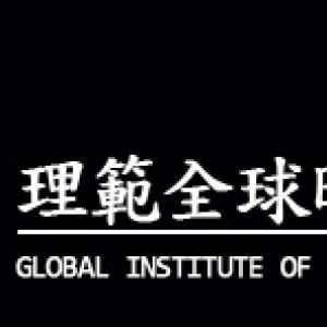 理範全球時尚技藝學院