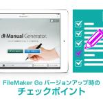FileMaker Goバージョンアップ時のチェックポイント