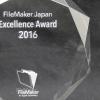 FileMaker Awardのトロフィーが届きました