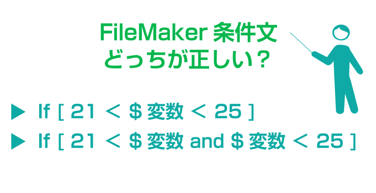 FileMaker条件文の思い込み