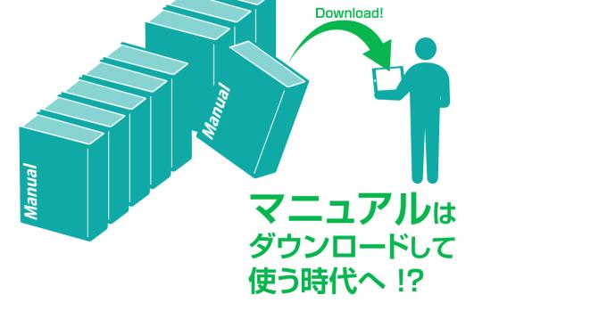 052_manual_download