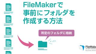 FileMakerで事前にフォルダを作成する方法