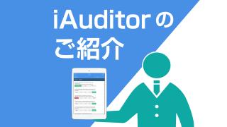 現場で簡単にチェックリストが使える ~iAuditorのご紹介~