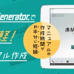 Manual Generator.でマニュアルを「つくる」