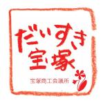 だいすき宝塚デザインJPEG