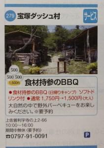 宝塚ダッシュ村 宝塚 バーベキュー ワンコイン8