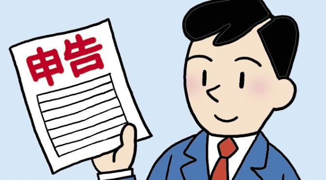 平成28年分確定申告相談会のお知らせ(予約満席)