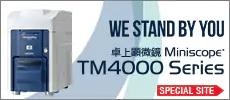 卓上顕微鏡 Miniscope TM4000series スペシャルサイト