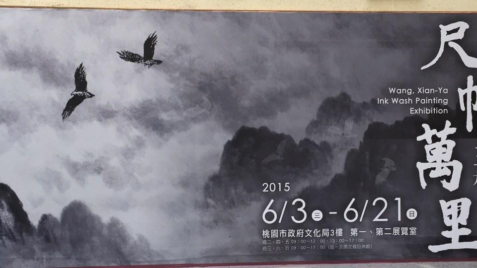 官退役的王獻亞風起雲湧一生,其水墨創作,尺幅萬里氣象萬千。