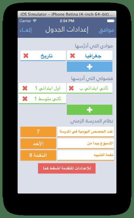 12 مراجعة تطبيق  جدول المعلم السعودي  على iOS