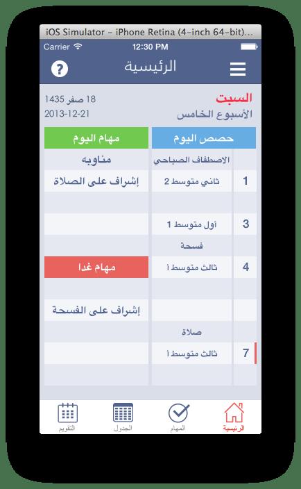 5 مراجعة تطبيق  جدول المعلم السعودي  على iOS