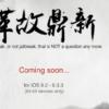 chinese_pangu_jailbreak_9_3-3