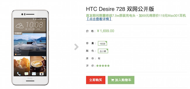 HTC Desire 728 price and technical specifications