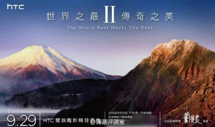 HTC A9 Aero and Butterfly 3 launch
