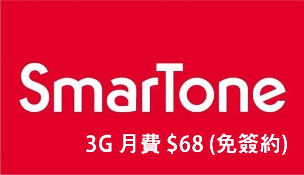 SmarTone 推出 3G 限速無限數據上網計劃,免簽約月費只需 $68!