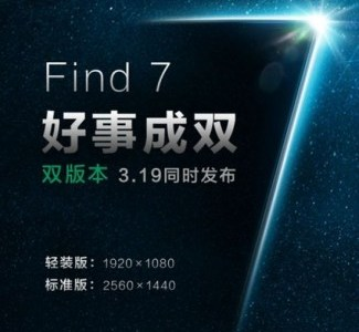 Oppo Find 7 dual versions
