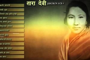 Tara Devi Songs Collection - TexasNepal News