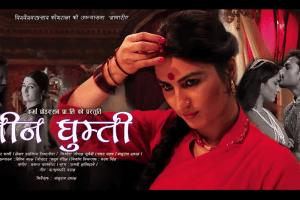 FIRST LOOK: BP Koirala's Novel 'Teen Ghumti' Comes Alive On The Silver Screen - TexasNepal