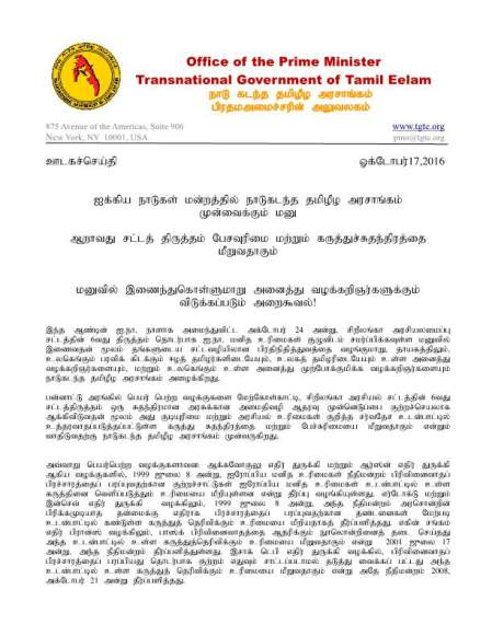 6th-admendment-appeal-press-release-tamil-1-p1