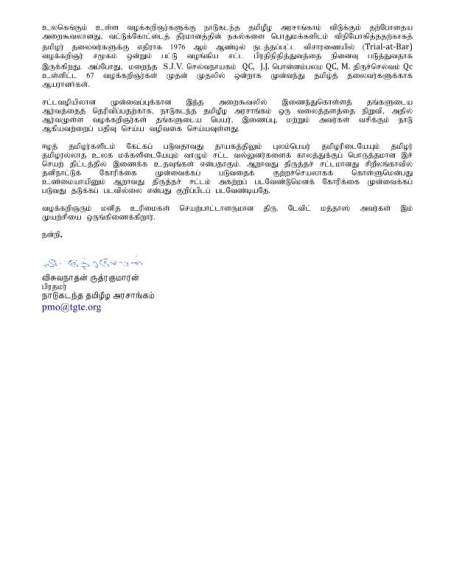 6th-admendment-appeal-press-release-tamil-1-p2