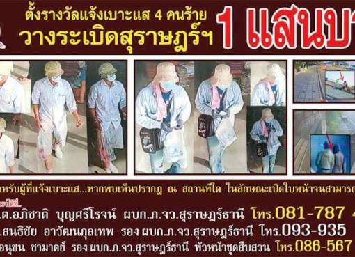 Huahin, Phuket and Surat Thani bombing suspects