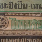 Journalist protection group calls for dropping lese majeste charges against Thai editor