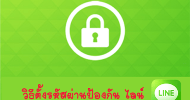 ล็อครหัสผ่าน Line ตั้งรหัสผ่านไลน์   ป้องกันคนอ่านไลน์