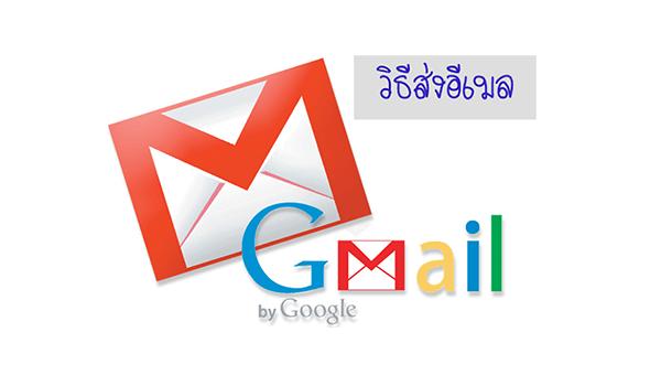 อีเมล์ gmail ส่งยังไง วิธีส่ง Gmail สอนส่งอีเมล์ การแนบไฟล์