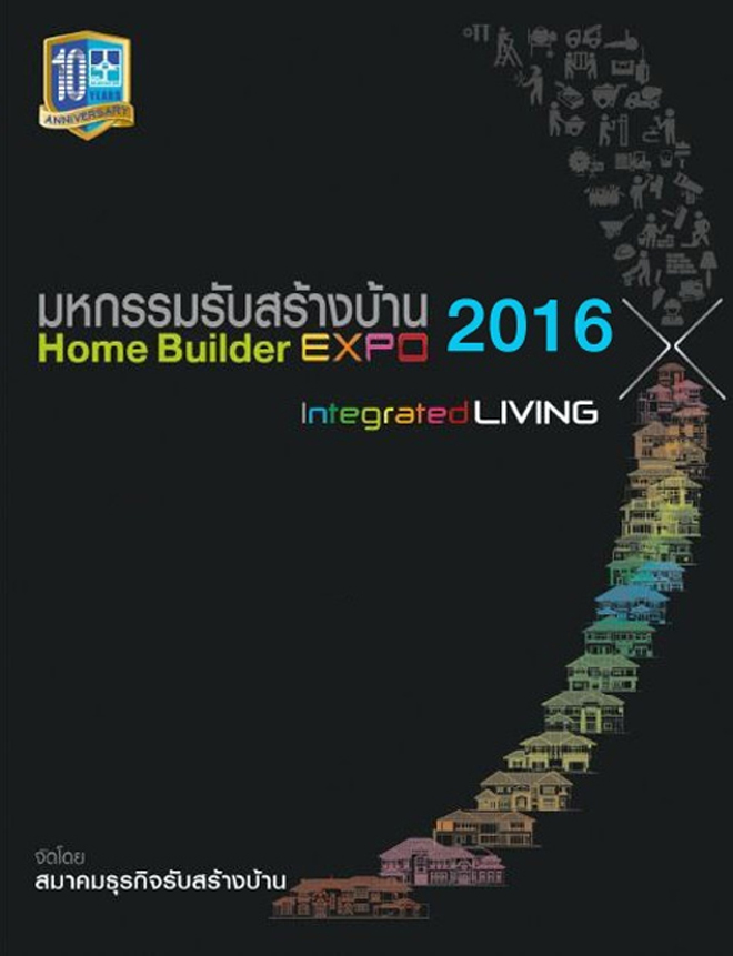 Home Builder Expo 2016