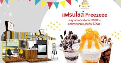 เทรนด์นี้ไม่มีOut! Freezee Dessert แฟรนไชส์คาเฟ่ต์ขนมหวาน ทำได้รวยแน่!