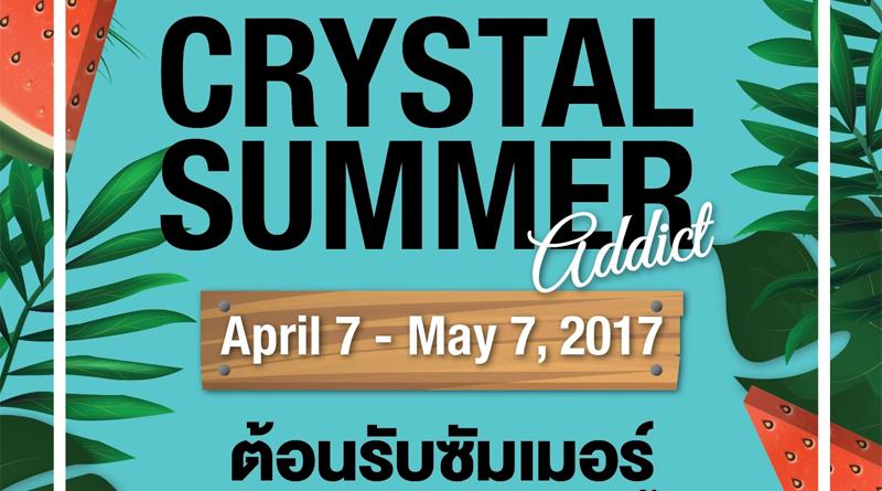 ช้อปกระจาย ….ต้อนรับซัมเมอร์กับแคมเปญ Crystal Summer Addict 2017