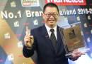 ทรูมูฟ เอช คว้ารางวัลแบรนด์ยอดนิยมอันดับ 1 สามปีซ้อน จากงาน No.1 Brand Thailand Awards 2016 – 2017