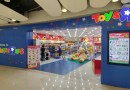 """Toys R Us"" อเมริกา ยื่นล้มละลาย จะไม่กระทบต่อ สาขา ในไทย"