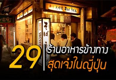 รวม 29 ร้านอาหารข้างทาง สุดเจ๋งในญี่ปุ่น