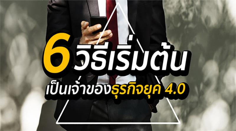 6 วิธีเป็นเจ้าของธุรกิจยุค 4.0