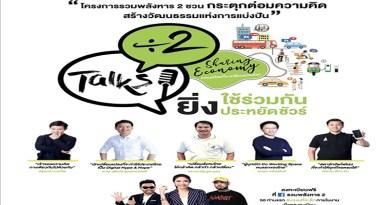 สนพ. จัด'หาร 2 Talks' สร้างวัฒนธรรมประหยัดพลังงาน