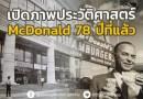 เปิดภาพประวัติศาสตร์ McDonald 78 ปีที่แล้ว