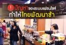 ปัญหาของระบบแฟรนไชส์ ทำให้ไทยพัฒนาช้า