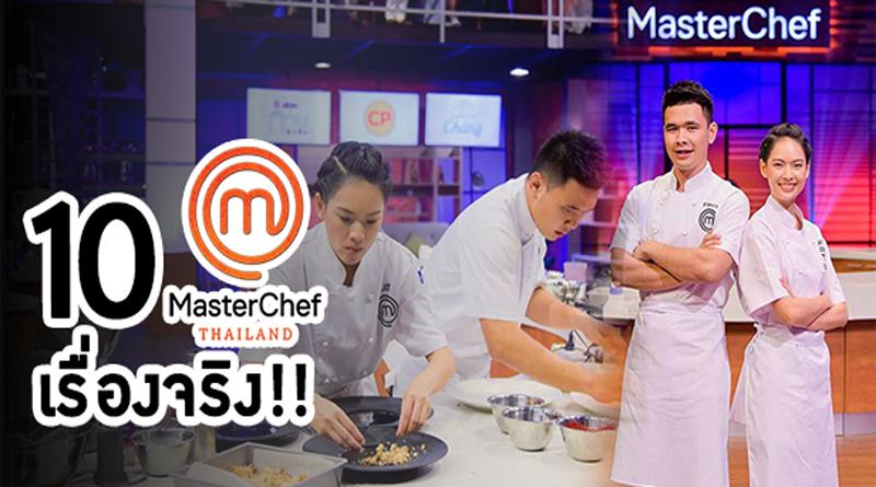 10 เรื่องจริงที่คุณไม่รู้! รายการ Masterchef Thailand