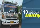 10 วิธีรวยด่วน! ด้วยรถบรรทุก