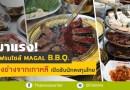 มาแรง! แฟรนไชส์ MAGAL B.B.Q. ปิ้งย่างจากเกาหลี เปิดรับนักลงทุนไทย