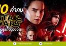 10 คำคม Star Wars คนอยากทำธุรกิจต้องจำ!