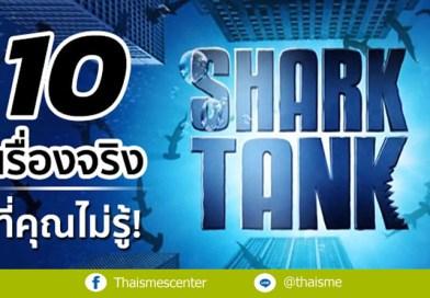 10 เรื่องจริงที่คุณไม่รู้! รายการ Shark Tank