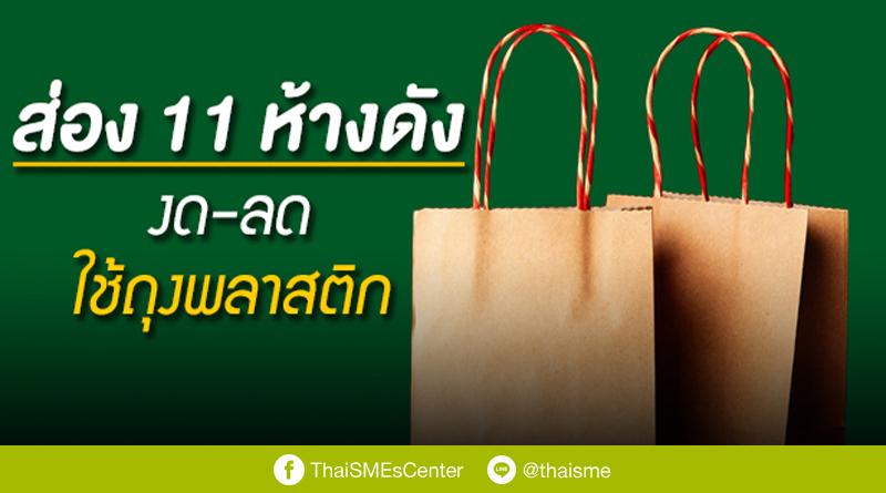 ส่อง 11 ห้างดัง ลด-งดใช้ถุงพลาสติก