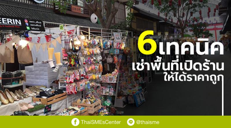 6 เทคนิคเช่าพื้นที่เปิดร้านให้ได้ราคาถูก