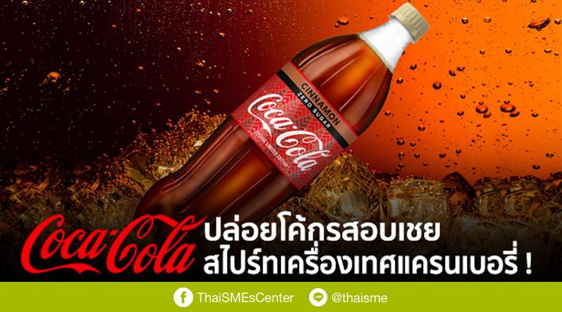 สร้างสรรค์ไม่หยุด! Coca-Cola ปล่อยโค้กรสอบเชยและสไปร์ทเครื่องเทศแครนเบอรี่ !?