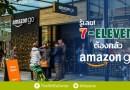 รู้เลย! ทำไม 7-Eleven ต้องกลัว Amazon Go ในอนาคต